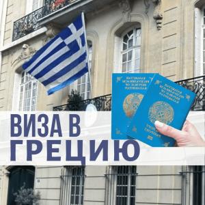 Виза в Грецию шенген получить