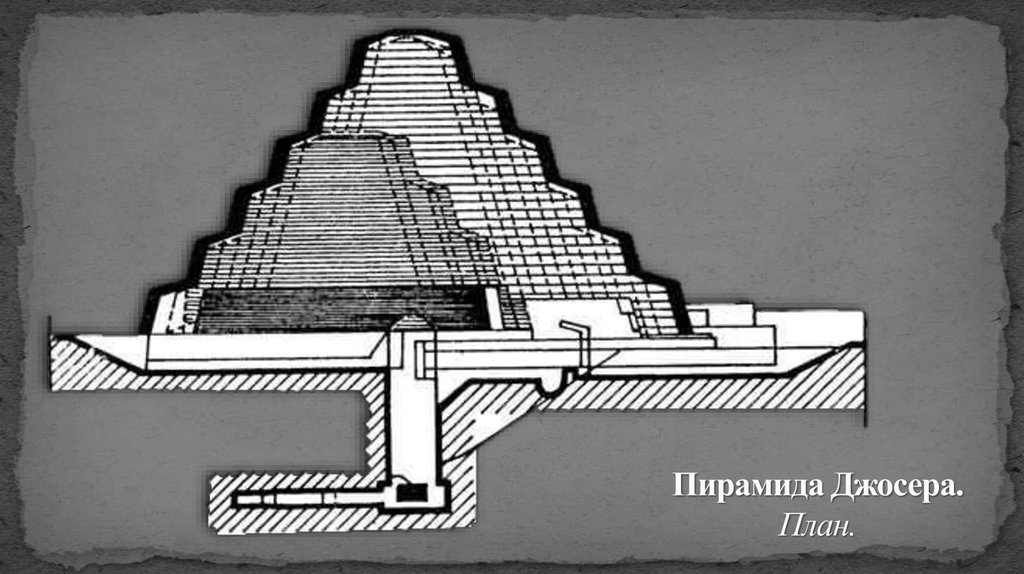План пирамиды Джосера